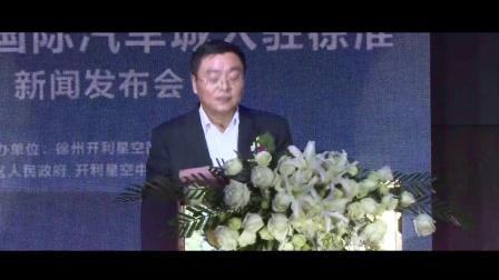 徐州开利星空(平行进口车)宣传片