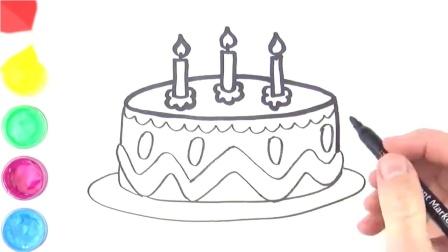 开心画世界简笔画第91集:儿童简笔画教程如何画生日蛋糕