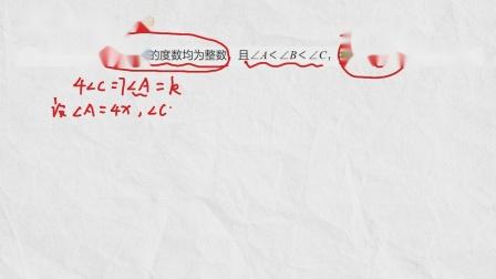 苏州新东方初一数学寒假志高班第3讲超级挑战