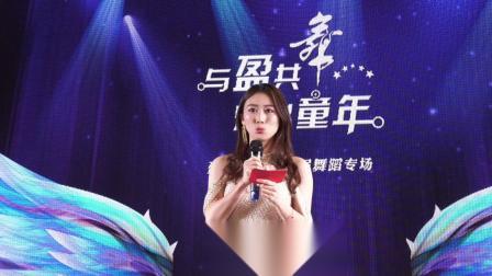 06.盈盈舞蹈第四届舞蹈专场《王者之舞》