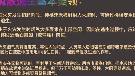 国晟物业节前安全教育培训