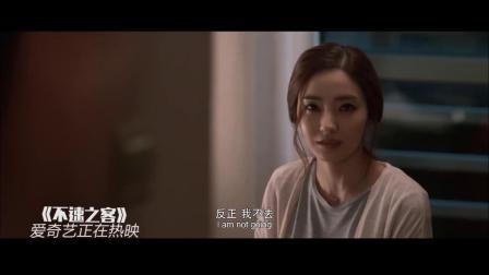 不速之客(片段)韩彩英黎明生活被监视耿乐找上门