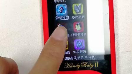 关于掌中宝拷贝8C芯片操作演示(需使用空白TK5561A芯片拷贝)