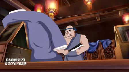 大唐风云2:大力士被麦包吓得魂飞魄散 写作业成最大难题!
