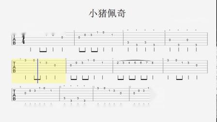 沈阳易学音乐出品《小猪佩奇简易指弹》