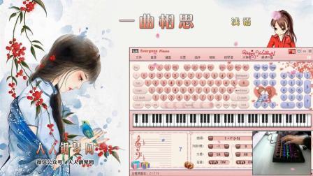 一曲相思-EOP键盘钢琴五线谱简谱下载