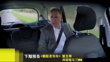 2019.02.13 《翻新老爷车》第五季:阿斯顿马丁DB6