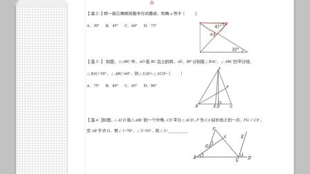 苏州新东方初一数学寒假志高班第3讲温故知新