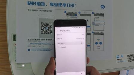 手机设置无线及微信打印教程