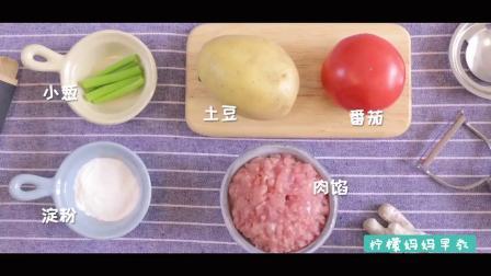 宝宝辅食土豆肉排制作方法,适合12个月宝宝辅食
