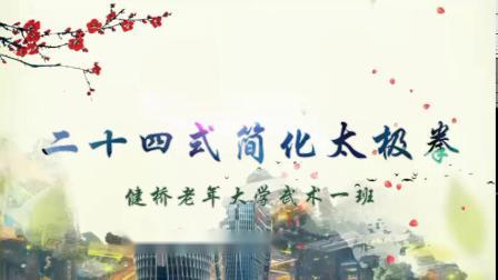 健桥之家2019春节联欢 ,健桥老年大学武术一班 表演(二十