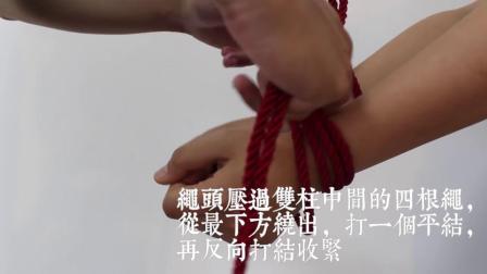 绳师48号紧缚课堂——基础绳艺教程,单柱缚 双柱缚 接绳 收绳