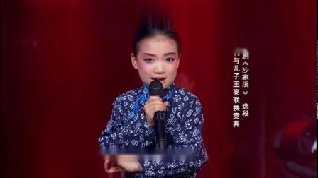 王小利与儿子王亮演唱《沙家浜》,开口逗的儿子差点找不着调!