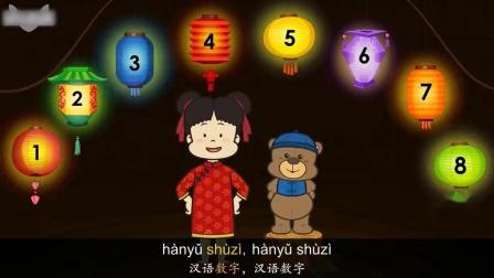 数字歌-(汉语数字)