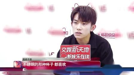 180925文娱新天地采访易烊千玺