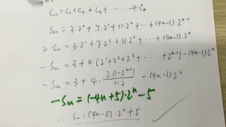 学会肖博高中数学解题技巧-数列大题错位相减法,你会爱上数学。