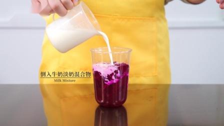 奶茶培训教程:【火龙果脏脏茶】的做法