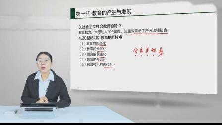 2019教师资格证笔试-小学-教育的产生与发展02-中公