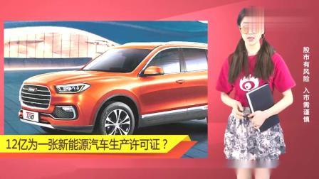 雷丁汽车砸入12亿元买了四川野马只为一张新能源汽车生产许可证?
