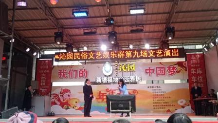 沁园民俗文艺娱乐表演《小刘海》