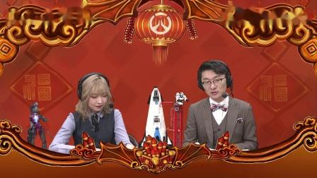 守望先锋中韩名人交流赛(标准6V6)
