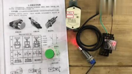 电工知识:按钮开关,行程开关,接近开关工作原理,实物讲解