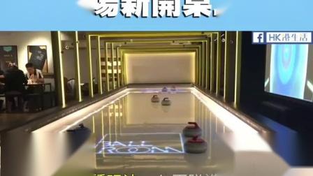 天奥陆地冰壶在香港