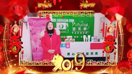 祛斑祛痘深圳翌芙莱运城市临猗县北景店祝全国人民新春快乐