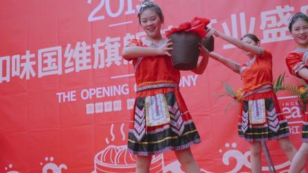 重庆黔江区蒸知味开业现场-舞蹈--土家摔碗酒
