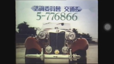 【香港公益广告】交通投诉署  热线电话