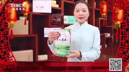 陕西省白河县歌风春燕茶业有限公司恭祝全国人民新春快乐!