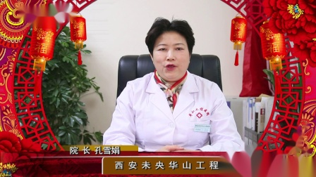 西安华山工程医院恭祝全省人民新春快乐!