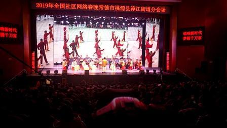 2019年社区网络春晚――器乐合奏曲《社区大舞台》指挥:邹晖