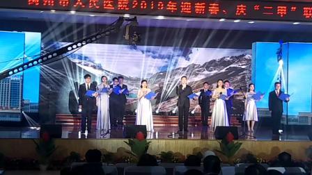 2019年禹州市人民医院放射科春晚节目《不忘初心砥砺前行》