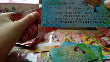 小花仙身份证开封11包