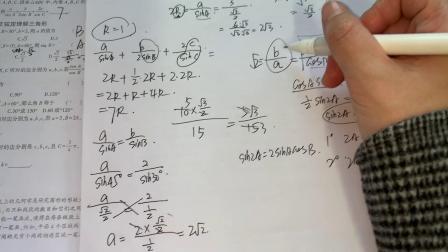 高中数学 必修五 正弦定理 基础过关 五三