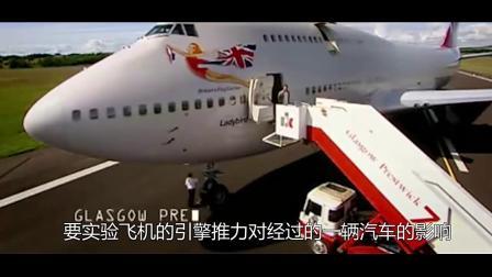 波音747飞机引擎推力有多大,看看这两辆小汽车就知道了!