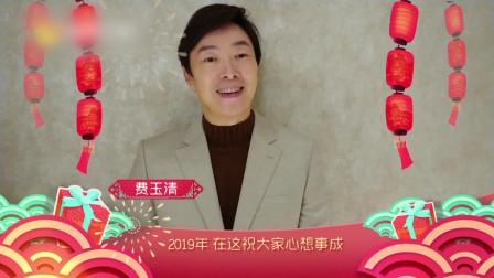 2019湖南春节联欢晚会:费玉清邀您一起回家过年