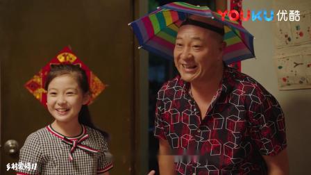 赵四和媳妇吵架 兰妮儿送爷爷小红伞