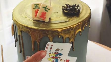 给麻牌迷爸爸做了一只生日蛋糕~