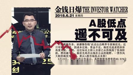 台湾知名财经主持人杨世光带您回顾《金钱爆2018》