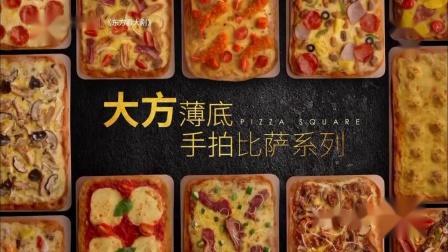 0001.哔哩哔哩-[内地广告](2019)必胜客大方薄底手拍比萨系列(16:9)