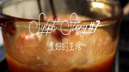 Sylph Story#7 煮妇的生活 晨晨小厨房教你做番茄龙利鱼咖喱饭可乐鸡翅