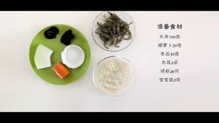 鲜虾什锦粥制作方法,适合12个月宝宝辅食
