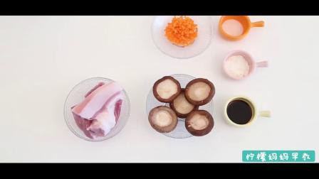 香菇酿肉丸制作方法,适合18个月宝宝辅食