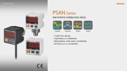 Autonics奥托尼克斯压力传感器+电压电流表产品介绍
