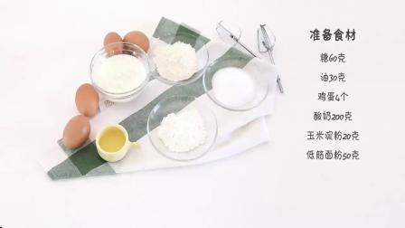 酸奶纸杯蛋糕制作方法,适合12个月宝宝辅食