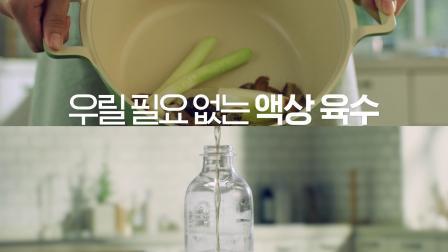 [Sandrae] Readymade Liquid Seafood Stock