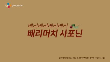 [Hanppuri] OhseungHanppuri GinsengBerry_2017_15'