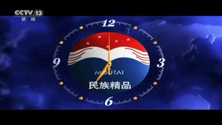 CCTV13新闻联播开场片头 2018年07月